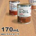 U-OIL(ユーオイル) h03「ライトオーク」ハード 170mL 自然塗料 無垢 フローリング ウッドデッキ オイル仕上げ DIY 無垢材 ペンキ 塗…