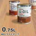 U-OIL(ユーオイル) h03「ライトオーク」ハード 0.75L 自然塗料 無垢 フローリング ウッドデッキ オイル仕上げ DIY 無垢材 ペンキ 塗…