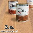 U-OIL(ユーオイル) h03「ライトオーク」ハード 3.8L 自然塗料 無垢 フローリング ウッドデッキ オイル仕上げ DIY 無垢材 ペンキ 塗料…