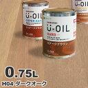 U-OIL(ユーオイル) h04「ダークオーク」ハード 0.75L 自然塗料 無垢 フローリング ウッドデッキ オイル仕上げ DIY 無垢材 ペンキ 塗…