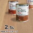 U-OIL(ユーオイル) h04「ダークオーク」ハード 2.5L 自然塗料 無垢 フローリング ウッドデッキ オイル仕上げ DIY 無垢材 ペンキ 塗料…