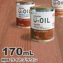 U-OIL(ユーオイル) h05「ライトブラウン」ハード 170mL 自然塗料 無垢 フローリング ウッドデッキ オイル仕上げ DIY 無垢材 ペンキ …