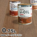 U-OIL(ユーオイル) h06「ダークブラウン」ハード 0.75L 自然塗料 無垢 フローリング ウッドデッキ オイル仕上げ DIY 無垢材 ペンキ …