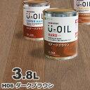 U-OIL(ユーオイル) h06「ダークブラウン」ハード 3.8L 自然塗料 無垢 フローリング ウッドデッキ オイル仕上げ DIY …