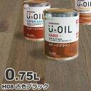 U-OIL(ユーオイル) h08「古色ブラック」ハード 0.75L 自然塗料 無垢 フローリング ウッドデッキ オイル仕上げ DIY 無垢材 ペンキ 塗…