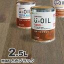 U-OIL(ユーオイル) h08「古色ブラック」ハード 2.5L 自然塗料 無垢 フローリング ウッドデッキ オイル仕上げ DIY 無垢材 ペンキ 塗料…