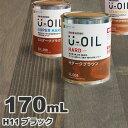 U-OIL(ユーオイル) h11「ブラック」ハード 170mL 自然塗料 無垢 フローリング ウッドデッキ オイル仕上げ DIY 無垢材 ペンキ 塗料 屋…