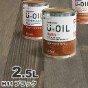 U-OIL(ユーオイル) h11「ブラック」ハード 2.5L 自然塗料 無垢 フローリング ウッドデッキ オイル仕上げ DIY 無垢材 ペンキ 塗料 屋…