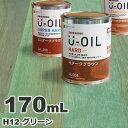 U-OIL(ユーオイル) h12「グリーン」ハード 170mL 自然塗料 無垢 フローリング ウッドデッキ オイル仕上げ DIY 無垢材 ペンキ 塗料 屋…