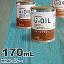 U-OIL(ユーオイル) h14「ブルー」ハード 170mL 自然塗料 無垢 フローリング ウッドデッキ オイル仕上げ DIY 無垢材 ペンキ 塗料 屋内…