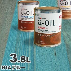 U-OIL(ユーオイル) h14「ブルー」ハード 3.8L 自然塗料 無垢 フローリング ウッドデッキ オイル仕上げ DIY 無垢材 ペンキ 塗料 屋内 屋外 亜麻仁油 国産 青 シオン XION