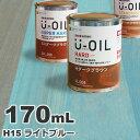 U-OIL(ユーオイル) h15「ライトブルー」ハード 170mL 自然塗料 無垢 フローリング ウッドデッキ オイル仕上げ DIY 無垢材 ペンキ 塗…
