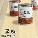 U-OIL(ユーオイル) h16「クリーム」ハード 2.5L 自然塗料 無垢 フローリング ウッドデッキ オイル仕上げ DIY 無垢材 ペンキ 塗料 屋…