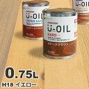 U-OIL(ユーオイル) h18「イエロー」ハード 0.75L 自然塗料 無垢 フローリング ウッドデッキ オイル仕上げ DIY 無垢材 ペンキ 塗料 屋…