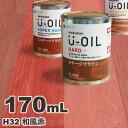 U-OIL(ユーオイル) h32「和風赤」ハード 170mL 自然塗料 無垢 フローリング ウッドデッキ オイル仕上げ DIY 無垢材 ペンキ 塗料 屋内…