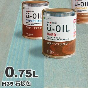 U-OIL(ユーオイル) h35「石板色」ハード 0.75L 自然塗料 無垢 フローリング ウッドデッキ オイル仕上げ DIY 無垢材 ペンキ 塗料 屋内 屋外 亜麻仁油 国産 青 シオン XION