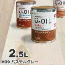 U-OIL(ユーオイル) h39「パステルグレー」ハード 2.5L 自然塗料 無垢 フローリング ウッドデッキ オイル仕上げ DIY 無垢材 ペンキ 塗…