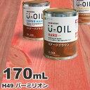 U-OIL(ユーオイル) h49「バーミリオン」ハード 170mL 自然塗料 無垢 フローリング ウッドデッキ オイル仕上げ DIY 無垢材 ペンキ 塗…
