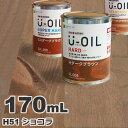 U-OIL(ユーオイル) h51「ショコラ」ハード 170mL 自然塗料 無垢 フローリング ウッドデッキ オイル仕上げ DIY 無垢材 ペンキ 塗料 屋…