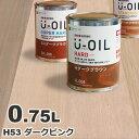 U-OIL(ユーオイル) h53「ダークピンク」ハード 0.75L 自然塗料 無垢 フローリング ウッドデッキ オイル仕上げ DIY 無垢材 ペンキ 塗…