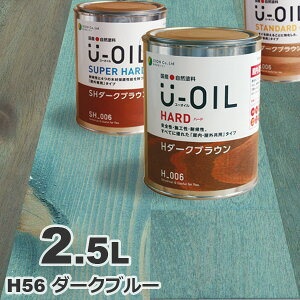 U-OIL(ユーオイル) h56「ダークブルー」ハード 2.5L 自然塗料 無垢 フローリング ウッドデッキ オイル仕上げ DIY 無垢材 ペンキ 塗料 屋内 屋外 亜麻仁油 国産 青 シオン XION