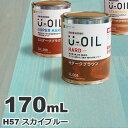 U-OIL(ユーオイル) h57「スカイブルー」ハード 170mL 自然塗料 無垢 フローリング ウッドデッキ オイル仕上げ DIY 無垢材 ペンキ 塗…