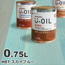 U-OIL(ユーオイル) h57「スカイブルー」ハード 0.75L 自然塗料 無垢 フローリング ウッドデッキ オイル仕上げ DIY 無垢材 ペンキ 塗…