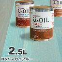 U-OIL(ユーオイル) h57「スカイブルー」ハード 2.5L 自然塗料 無垢 フローリング ウッドデッキ オイル仕上げ DIY 無垢材 ペンキ 塗料…