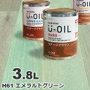 U-OIL(ユーオイル) h61「エメラルドグリーン」ハード 3.8L 自然塗料 無垢 フローリング ウッドデッキ オイル仕上げ DIY 無垢材 ペン…
