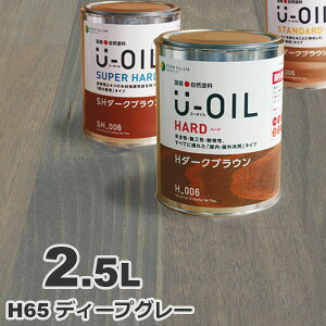 U-OIL(ユーオイル) h65「ディープグレー」ハード 2.5L 自然塗料 無垢 フローリング ウッドデッキ オイル仕上げ DIY 無垢材 ペンキ 塗料 屋内 屋外 亜麻仁油 国産 灰色 シオン XION