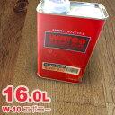 ワトコ | WATCO W-10ワトコカラーオイル 「エボニー」16L オイルフィニッシュ 無垢 フローリング オイル仕上げ DIY 無垢材 ペンキ 塗料…