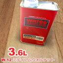 ワトコ | WATCO W-12ワトコカラーオイル 「ミディアムウォルナット」3.5L オイルフィニッシュ 無垢 フローリング オイル仕上げ DIY 無…