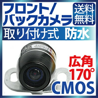 フロント&バックカメラ 広角170度 CMOS 高画質 バックカメラ 埋め込み フロントカメラ リアカメラ バックアイカメラ 12V バックカメラ ガイドライン 防水 車載カメラ ガイドライン付き 送料無料 【233】