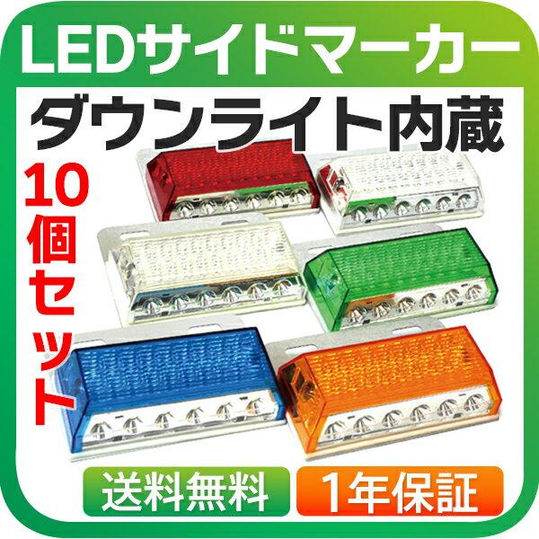 LED サイドマーカー ledサイドマーカー ダウンライト内蔵 24V専用 トラックマーカー LEDマーカー 【10個セット】