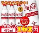 コカ・コーラプラス 470mlPET 24本入 1ケース24本【特定保健用食品】【工場直送】【送料無料】