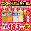 【工場直送】【送料無料】コカコーラ製品 2L PETよりどりセール 6本入り 2ケース 12本