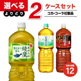 【工場直送】【送料無料】コカ・コーラ製品 2L PET茶系 2ケースよりどりセール 6本入り 2ケース 12本