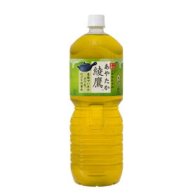 【工場直送】【送料無料】綾鷹 ペコらくボトル 2LPET 6本入り 1ケース 6本
