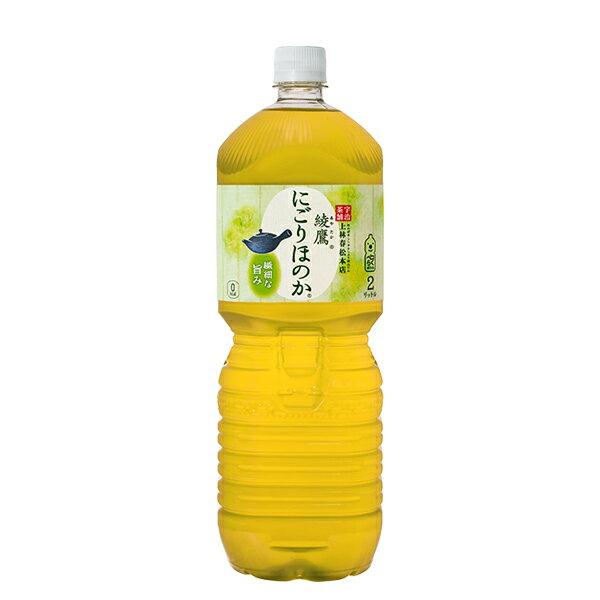 【工場直送】【送料無料】綾鷹 にごりほのか ペコらくボトル 2LPET 2LPET 6本入り 2ケース 12本