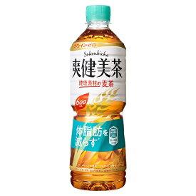 【工場直送】【送料無料】爽健美茶 健康素材の麦茶 600mlPET 1ケース 24本