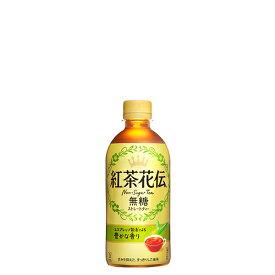 【工場直送】紅茶花伝 無糖ストレートティー 440ml PET 1ケース 24本入