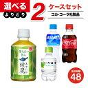 【工場直送】【送料無料】コカコーラ製品 小型 PET 2ケースよりどりセール 24本入り 2ケース 48本