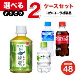 【工場直送】【送料無料】コカ・コーラ製品 小型PET 2ケースよりどりセール 24本入り 2ケース 48本