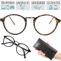 老眼鏡ボストン40代からのスマホ老眼鏡おしゃれブルーライトカットUV1.01.52.02.5PC眼鏡レディースメンズ本革ケース付き