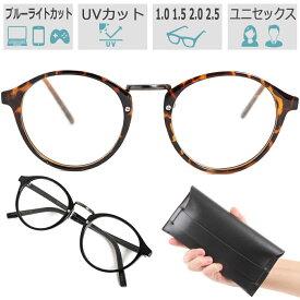 5/14 10:59まで 100円OFFクーポン 老眼鏡 ボストン 40代からの スマホ老眼鏡 おしゃれ ブルーライトカット UV 1.0 1.5 2.0 2.5 PC眼鏡 レディース メンズ 本革ケース付き