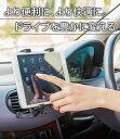 タブレットホルダー 車載ホルダー エアコン 吹き出し口 (エアーベントフィン) 取付タイプ 360度 回転 Nexus7 ipad min…