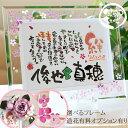 結婚祝い 結婚記念日 名前詩 名前ポエム 名入れ 名前入り プレゼント【アルチザングラス さくら クローバー Pink】1〜…