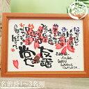 名前入りプレゼント【木製 A4】名前詩 名前ポエム 1-3人用 誕生日 新築祝い 結婚祝い 出産祝い 卒業 還暦祝い 喜寿 米…