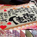 退職のお祝いに 畳の名前入りプレゼント【琉球畳 彩】名前詩 名前ポエム 1人用 畳縁 格子 市松 ハローキティ い草の香…