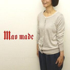【40%オフ!】マオメイド mao made リネン カーディガン クルーネック UVカット 2019年春夏物